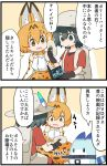 2koma animal_ears backpack bag black_eyes black_gloves black_hair bucket_hat comic dvd_(object) dvd_case glasses gloves hair_between_eyes harry_james_potter harry_potter hat hat_feather high-waist_skirt kaban_(kemono_friends) kemejiho kemono_friends partially_translated red_shirt serval_(kemono_friends) serval_ears serval_print shirt short_hair skirt sleeveless sleeveless_shirt translation_request