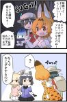 +_+ 2koma 4girls :3 :d animal_ears backpack bag black_eyes black_gloves black_hair blonde_hair bow bowtie brown_eyes bucket_hat comic common_raccoon_(kemono_friends) fennec_(kemono_friends) fox_ears gaijin_4koma gloves grey_hair hair_between_eyes hat hat_feather high-waist_skirt kaban_(kemono_friends) kemejiho kemono_friends multicolored_hair multiple_girls no_nose open_mouth pleated_skirt raccoon_ears red_shirt serval_(kemono_friends) serval_ears serval_print shirt short_hair short_sleeves skirt sleeveless sleeveless_shirt smile translation_request