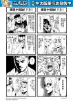 4koma 5girls ascot black_gloves chinese circlet comic crying genderswap gloves goosebumps greyscale hair_between_eyes hat highres horns journey_to_the_west monochrome multiple_4koma multiple_girls otosama sha_wujing simple_background skull_necklace snot sun_wukong sweat tang_sanzang translated trench_coat yulong_(journey_to_the_west) zhu_bajie
