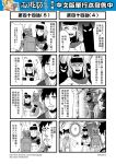 ! !! 1boy 1girl 4koma black_gloves bound bun_cover chinese comic crying facial_hair genderswap gloves goatee hammer hat henohenomoheji highres journey_to_the_west monochrome multiple_4koma mustache otosama snot spoken_exclamation_mark sweat tied_up trench_coat