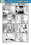 +++ 2girls 4koma ascot black_gloves blood chinese circlet comic detached_sleeves genderswap gloves greyscale hat highres journey_to_the_west monkey_tail monochrome multiple_4koma multiple_girls otosama polearm simple_background sun_wukong tail translated trench_coat trident weapon