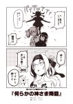 2koma 3girls akitsu_maru_(kantai_collection) bandanna closed_eyes comic commentary_request fake_halo folded_ponytail greyscale hand_on_another's_head japanese_clothes kamoi_(kantai_collection) kantai_collection kariginu kouji_(campus_life) long_hair monochrome multiple_girls open_mouth outstretched_arms remodel_(kantai_collection) ryuujou_(kantai_collection) shaded_face short_hair spread_arms surprised sweatdrop tears translated twintails