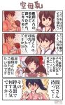 4koma akagi_(kantai_collection) baby blush breast_feeding breasts closed_eyes comic eating food food_on_face heart high_ponytail highres houshou_(kantai_collection) japanese_clothes kaga_(kantai_collection) kantai_collection mamiya_(kantai_collection) medium_breasts onigiri open_mouth pako_(pousse-cafe) side_ponytail smile tongue tongue_out translation_request