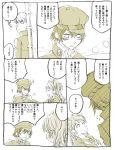 1boy 2girls blush cabbie_hat comic hat kujikawa_rise monochrome multiple_girls narukami_yuu persona persona_4 school_uniform shirogane_naoto short_hair translation_request yukichiro