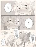 2girls :d :o =3 blush bow braid closed_eyes collared_shirt commentary dated detached_sleeves flying_sweatdrops full-face_blush greyscale hair_bow hair_tubes hakurei_reimu half_updo heart iiha_toobu kirisame_marisa long_hair monochrome multiple_girls nervous nervous_smile open_mouth ponytail sepia shirt short_hair single_braid sitting skirt skirt_set smile sweat sweating_profusely touhou vest yuri