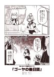 2koma 5girls comic crescent crescent_hair_ornament faceless faceless_female hair_ornament haruna_(kantai_collection) i-58_(kantai_collection) ikazuchi_(kantai_collection) imagining inazuma_(kantai_collection) kantai_collection kouji_(campus_life) long_hair monochrome multiple_girls nagatsuki_(kantai_collection) school_swimsuit school_uniform serafuku short_hair skirt swimsuit swimsuit_under_clothes thought_bubble translation_request u-511_(kantai_collection)