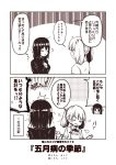 2girls 2koma akitsu_maru_(kantai_collection) comic commentary_request kantai_collection kouji_(campus_life) long_hair monochrome multiple_girls raised_hands ryuujou_(kantai_collection) short_hair surprised translation_request twintails upper_body visor_cap