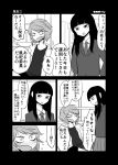 2girls bangs blazer blunt_bangs blush comic fang flying_sweatdrops greyscale highres jacket long_hair mochi_au_lait monochrome multiple_girls no_nose original pleated_skirt school_uniform short_hair sidelocks skirt translated