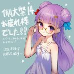 1girl absurdres adjusting_glasses bangs bare_arms bespectacled blue_ribbon blunt_bangs camisole crescent crescent_hair_ornament double_bun earrings glasses hair_ornament hair_ribbon highres jewelry long_hair looking_at_viewer patchouli_knowledge pyonsuke_(pyon2_mfg) red_ribbon reitaisai ribbon smile solo star star_earrings touhou upper_body violet_eyes yellow-framed_eyewear