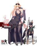 1girl ahoge aviator_sunglasses blonde_hair blush breasts choker cleavage doberman dog dress formal full_body girls_frontline gloves green_eyes gun high_heels highres jewelry long_hair low-tied_long_hair m1918_bar m1918_bar_(girls_frontline) machine_gun necklace official_art smile suisai. sunglasses sunglasses_on_head thigh-highs very_long_hair weapon