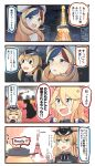 3girls 4koma :d beret blonde_hair blue_eyes blue_hair blush building city comic commandant_teste_(kantai_collection) commentary english gloves godzilla godzilla_(series) hat highres ido_(teketeke) iowa_(kantai_collection) kantai_collection long_hair long_sleeves low_twintails military military_uniform multiple_girls open_mouth peaked_cap prinz_eugen_(kantai_collection) redhead revision silhouette smile tokyo_(city) tokyo_tower translated truth twintails uniform white_gloves white_hair