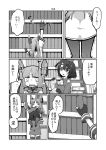 2girls book bookshelf carrying comic face_to_breasts gin_(shioyude) greyscale highres kantai_collection library monochrome multiple_girls murakumo_(kantai_collection) shoulder_carry stretched_limb takao_(kantai_collection) translated trembling