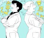 2boys angry atom:_the_beginning big_nose blue_background closed_eyes crossed_arms labcoat male_focus multiple_boys nore_(boosuke) ochanomizu_hiroshi open_collar open_mouth pointy_hair simple_background tenma_umatarou tetsuwan_atom upper_body
