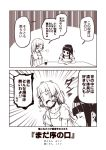 2girls 2koma alternate_hairstyle bangs blunt_bangs blush casual closed_eyes comic commentary_request contemporary cup dress elbows_on_table greyscale hair_tie hatsuyuki_(kantai_collection) kantai_collection kouji_(campus_life) low_ponytail monochrome multiple_girls murakumo_(kantai_collection) open_mouth ponytail shirt short_sleeves sidelocks surprised t-shirt table translated