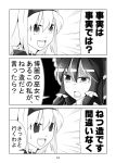 2girls alice_margatroid bow comic empty_eyes greyscale hair_bow hairband hakurei_reimu monochrome multiple_girls sei_(kaien_kien) sweatdrop touhou translation_request