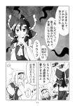 2girls alice_margatroid aura bow comic greyscale hair_bow hairband hakurei_reimu monochrome multiple_girls sei_(kaien_kien) sweatdrop touhou translation_request