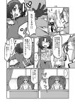 ... 1boy 2girls admiral_(kantai_collection) carrying carrying_under_arm comic flyer food gin_(shioyude) greyscale halftone highres ice_cream kantai_collection monochrome multiple_girls murakumo_(kantai_collection) outstretched_hand paperwork spoken_ellipsis sunglasses takao_(kantai_collection) translated