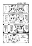 2girls 4koma blush bowl close-up comic curry eating eurasian_eagle_owl_(kemono_friends) food food_on_face giving_up_the_ghost hands_together head_wings highres kemono_friends lying mochitsuki multiple_girls musical_note noai_nioshi northern_white-faced_owl_(kemono_friends) on_floor on_stomach quaver sigh spoon_in_mouth translation_request