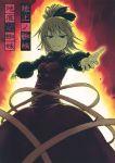 1girl comic cover cover_page doujin_cover highres kurodani_yamame touhou tsuji_kazuho