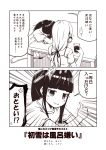 2girls 2koma bangs blunt_bangs casual comic commentary_request contemporary cup greyscale hair_tie hatsuyuki_(kantai_collection) head_on_table holding holding_cup kantai_collection kouji_(campus_life) long_hair low_ponytail monochrome multiple_girls murakumo_(kantai_collection) no_headgear open_mouth ponytail shirt short_sleeves sidelocks sitting smile surprised sweat table thumbs_up translation_request