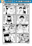 1boy 1girl 4koma blush chinese comic genderswap gloves greyscale hat highres journey_to_the_west monochrome multiple_4koma otosama scarecrow scratching tang_sanzang translation_request trench_coat
