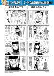 /\/\/\ 1boy 1girl 4koma book chinese comic genderswap gloves greyscale hat highres journey_to_the_west legs_crossed monochrome multiple_4koma otosama simple_background tang_sanzang tearing_up trench_coat
