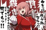 1girl bangs belt braid breasts fate/grand_order fate_(series) florence_nightingale_(fate/grand_order) gloves kurikara large_breasts long_hair military military_uniform pink_eyes pink_hair raised_fist red_eyes solo speed_lines translated uniform white_gloves