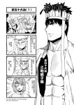 1boy 3girls 4koma chinese circlet comic detached_sleeves genderswap greyscale hairband hat highres horns journey_to_the_west midriff monkey_tail monochrome multiple_girls otosama sun_wukong sweat tail tang_sanzang thigh-highs translated yulong_(journey_to_the_west) zhu_bajie