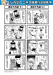 1boy 4koma anger_vein book chinese circlet comic covering_face detached_sleeves genderswap gloves greyscale hairband hat highres horns journey_to_the_west monochrome multiple_4koma otosama sha_wujing simple_background sun_wukong sweat tang_sanzang trench_coat yulong_(journey_to_the_west) zhu_bajie