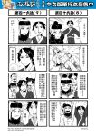 1boy 1girl 4koma book chinese comic genderswap gloves greyscale hat highres journey_to_the_west monochrome multiple_4koma nose_bubble otosama simple_background tang_sanzang tearing_up trench_coat