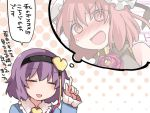 2girls =_= al_bhed_eyes bare_shoulders bun_cover commentary_request double_bun hairband hammer_(sunset_beach) heart ibaraki_kasen komeiji_satori multiple_girls open_mouth pink_eyes pointing pointing_up purple_hair short_hair smile touhou translation_request upper_body