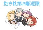 5girls ahoge arashi_(kantai_collection) blonde_hair closed_eyes dakimakura_(object) gloves grey_hair hagikaze_(kantai_collection) kamelie kantai_collection lying maikaze_(kantai_collection) multiple_girls naka_(kantai_collection) nonowa nowaki_(kantai_collection) open_mouth pillow purple_hair redhead school_uniform short_hair short_sleeves skirt sleeping smile vest