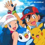 1boy 1girl black_hair blue_eyes blue_hair high_five highres hikari_(pokemon) official_art one_eye_closed pikachu piplup pokemon pokemon_(creature) pokemon_(game) pokemon_dppt pokemon_dppt_(anime) satoshi_(pokemon)