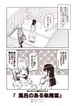 ... 2girls 2koma alternate_hairstyle bag bangs bathtub blunt_bangs blush capri_pants casual comic commentary_request contemporary denim greyscale hair_tie hatsuyuki_(kantai_collection) hime_cut kantai_collection kouji_(campus_life) long_hair low_ponytail monochrome multiple_girls murakumo_(kantai_collection) no_bra no_headgear open_mouth pants patterned_background ponytail shirt shopping_bag short_sleeves sidelocks spoken_ellipsis spoken_sweatdrop steam sweatdrop t-shirt translation_request undressing wooden_floor