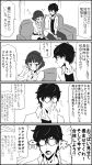1boy 1girl 4koma adjusting_glasses blush braid check_translation comic fidgeting flying_sweatdrops glasses greyscale hand_in_hair highres kurusu_akira monochrome niijima_makoto ohshioyou persona persona_5 translation_request