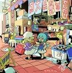 2girls :d apple banana barefoot bicycle blonde_hair blue_bow blue_dress blue_hair blush_stickers bottle bow bowtie can cash_register cirno city closed_eyes collared_dress cooler dated dress food frilled_hat frills fruit grapes ground_vehicle hair_between_eyes hair_bow hat highres ice ice_wings lamp maneki-neko manhole maribel_hearn mob_cap moyazou_(kitaguni_moyashi_seizoujo) multiple_girls open_mouth persimmon purple_shirt red_bow red_bowtie roadblock sandals shirt short_hair signature skirt smile stool tank_(container) touhou violet_eyes white_hat white_skirt wings younger