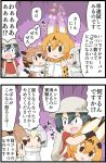 /\/\/\ 2koma 4girls animal_ears backpack bag black_eyes black_hair book bow bowtie brown_eyes bucket_hat comic countdown drooling elbow_gloves empty_eyes eurasian_eagle_owl_(kemono_friends) fur_collar gloves hair_between_eyes hat head_feathers hypnosis kaban_(kemono_friends) kemejiho mind_control multiple_girls no_nose northern_white-faced_owl_(kemono_friends) open_mouth serval_(kemono_friends) serval_ears serval_print sweatdrop translation_request wide-eyed