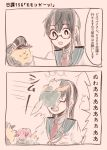 1girl 2koma animal_ears animalization bismarck_(kantai_collection) black_eyes black_hair closed_eyes collared_shirt colored comic commentary commentary_request dog dog_ears glasses hat headband itomugi-kun kantai_collection kunashiri_(kantai_collection) necktie ooyodo_(kantai_collection) shimushu_(kantai_collection) shirt simple_background squirrel sweatdrop translation_request