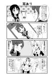 3girls 4koma :d animal_ears bare_arms bare_shoulders cellphone comic expressive_hair greyscale hair_flaps hair_ornament hair_ribbon hairclip kantai_collection long_hair monochrome multiple_girls neckerchief open_mouth phone remodel_(kantai_collection) ribbon samidare_(kantai_collection) scarf school_uniform serafuku smartphone smile suzukaze_(kantai_collection) translation_request twintails ushiotoko&hiroshi whiskers yuudachi_(kantai_collection)