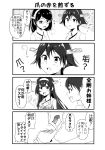 3girls 4koma :d ? comic greyscale headgear headphones hiei_(kantai_collection) highres japanese_clothes kantai_collection kirishima_(kantai_collection) kongou_(kantai_collection) long_hair monochrome multiple_girls nontraditional_miko open_mouth remodel_(kantai_collection) short_hair sigh smile translation_request ushiotoko&hiroshi you're_doing_it_wrong