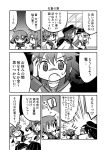 ! 4girls akatsuki_(kantai_collection) comic greyscale hand_on_own_face hands_on_own_face hibiki_(kantai_collection) highres hinoki_bayashi ikazuchi_(kantai_collection) inazuma_(kantai_collection) kantai_collection monochrome multiple_girls spoken_exclamation_mark translated tug you're_doing_it_wrong