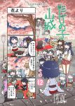 +++ 4koma 6+girls :> ahoge akagi_(kantai_collection) ao_arashi artist_name asagumo_(kantai_collection) ascot baby bamboo_shoot black_hair blonde_hair bottle bow brown_hair cherry_blossoms comic dango detached_sleeves drunk eating flying_sweatdrops food fusou_(kantai_collection) glasses hair_bow hair_ornament hairband handheld_game_console haruna_(kantai_collection) headgear hiei_(kantai_collection) highres hiyou_(kantai_collection) hyuuga_(kantai_collection) iowa_(kantai_collection) japanese_clothes jun'you_(kantai_collection) kaga_(kantai_collection) kantai_collection kirishima_(kantai_collection) kongou_(kantai_collection) long_hair michishio_(kantai_collection) mogami_(kantai_collection) multiple_girls nintendo_3ds nontraditional_miko pacifier pleated_skirt pola_(kantai_collection) purple_hair sake_bottle sanshoku_dango shigure_(kantai_collection) shirt short_hair side_ponytail skewer skirt suspenders translated tree wagashi white_shirt wide_sleeves yamagumo_(kantai_collection) yamashiro_(kantai_collection) younger zara_(kantai_collection)
