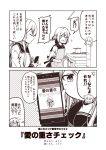 2koma 3girls akashi_(kantai_collection) apron blank_eyes blush_stickers cellphone chibi closed_eyes comic commentary_request fang flying_sweatdrops greyscale hair_ornament hair_ribbon hairclip heart hibiki_(kantai_collection) hidden_eyes holding holding_phone ikazuchi_(kantai_collection) kantai_collection kouji_(campus_life) labcoat long_hair long_sleeves low_twintails monochrome multiple_girls neckerchief one_eye_closed open_mouth phone pot remodel_(kantai_collection) ribbon short_hair sidelocks sleeves_past_wrists sleeves_rolled_up smartphone smile stove surprised sweatdrop translation_request twintails tying_tie verniy_(kantai_collection)