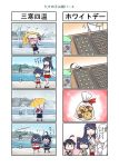 4koma :> admiral_(kantai_collection) ao_arashi beret black_serafuku comic cookie cookie_clicker dock food gradient_hair grandma_(cookie_clicker) harusame_(kantai_collection) hat highres kantai_collection multicolored_hair multiple_girls scarf school_uniform serafuku shigure_(kantai_collection) side_ponytail translation_request yamashiro_(kantai_collection)