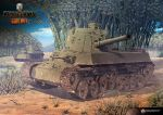 bamboo bamboo_forest clouds earasensha forest grass ground_vehicle highres military military_vehicle motor_vehicle nature no_humans sky tank type_5_chi-ri wargaming_japan world_of_tanks