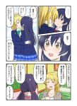 10s 3girls :d ^_^ ayase_eli blonde_hair blue_hair bow bowtie closed_eyes collarbone comic hair_ribbon heart hirasuke_(fighter_waka) jewelry long_hair love_live! love_live!_school_idol_project multiple_girls necklace open_mouth orange_eyes petting pleated_skirt ponytail purple_hair ribbon school_uniform skirt smile sonoda_umi sweatdrop tearing_up tears toujou_nozomi translation_request twintails