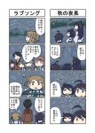 4koma =_= ao_arashi asagumo_(kantai_collection) comic detached_sleeves fusou_(kantai_collection) hair_ornament headgear highres insect japanese_clothes kantai_collection listening long_hair michishio_(kantai_collection) mogami_(kantai_collection) multiple_4koma multiple_girls night nontraditional_miko remodel_(kantai_collection) shigure_(kantai_collection) translation_request yamagumo_(kantai_collection) yamashiro_(kantai_collection)