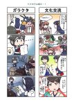 4koma ? ao_arashi battleship_water_oni black_hair box comic detached_sleeves english fusou_(kantai_collection) hair_ornament highres horn inazuma_(kantai_collection) iowa_(kantai_collection) kaga_(kantai_collection) kantai_collection long_hair mask miss_cloud multiple_4koma multiple_girls red_eyes saratoga_(kantai_collection) shigure_(kantai_collection) shinkaisei-kan short_hair spoken_question_mark sweatdrop teeth translation_request yamashiro_(kantai_collection) yuudachi_(kantai_collection)