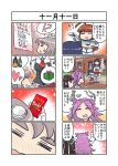 !? 3girls 4koma alcohol ao_arashi blouse comic detached_sleeves dress_shirt drunk fish food fusou_(kantai_collection) gift heart highres hiyou_(kantai_collection) jun'you_(kantai_collection) kantai_collection kuma_(kantai_collection) long_hair multiple_4koma multiple_girls nontraditional_miko pocky pola_(kantai_collection) purple_hair shirt spiky_hair spoken_interrobang spoken_object translation_request wine yamashiro_(kantai_collection)
