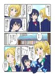 10s 2girls :d ;) ayase_eli blonde_hair blue_eyes blue_hair bow bowtie comic hirasuke_(fighter_waka) long_hair love_live! love_live!_school_idol_project multiple_girls one_eye_closed open_mouth orange_eyes ponytail school_uniform scrunchie smile sonoda_umi translation_request
